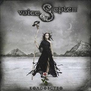 Septem Voices альбом Колдовство