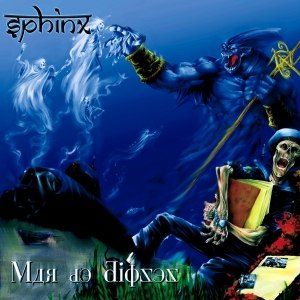 Sphinx альбом Mar de Dioses