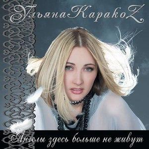 Ульяна Каракоз альбом Ангелы здесь больше не живут