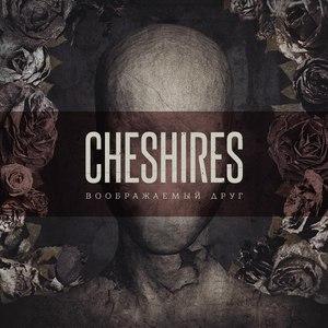 Cheshires альбом Воображаемый Друг