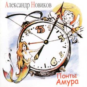 Александр Новиков альбом Понты Амура