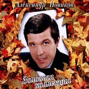 Александр Новиков альбом Золотая коллекция