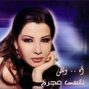 Nancy Ajram альбом Aah We Nos