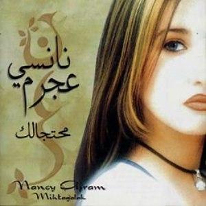 Nancy Ajram альбом Mihtagalak