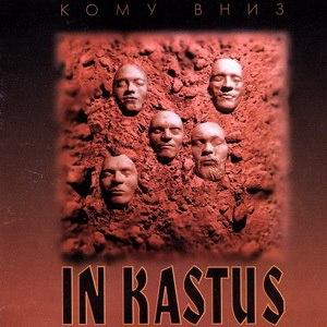 Кому Вниз альбом In Kastus