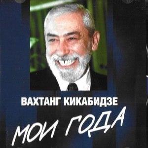 Вахтанг Кикабидзе альбом Мои Года