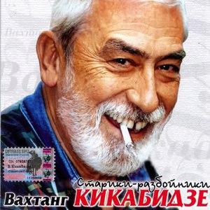Вахтанг Кикабидзе альбом Старики-разбойники