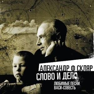 Александр Ф. Скляр альбом Слово и дело. Любимые песни Васи-Совесть