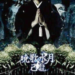 己龍 альбом Kyoka Suigetsu