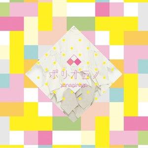 やなぎなぎ альбом ポリオミノ
