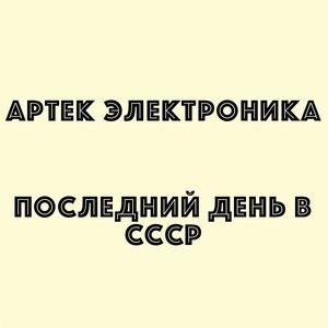 Артек Электроника альбом Последний День В СССР