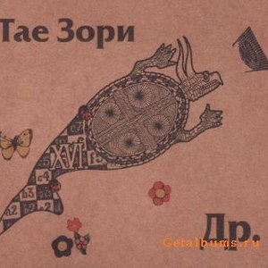 Веня Д'ркин альбом Тае Зори