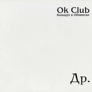 Веня Д'ркин альбом Ok Club (Концерт в Обнинске)