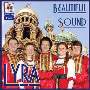Lyra альбом Beautiful Sound