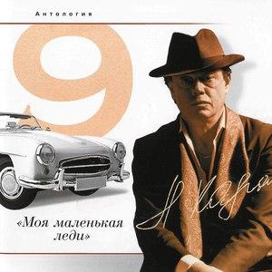 Николай Караченцов альбом Моя маленькая леди