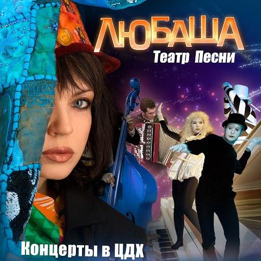 Любаша альбом Театр Песни