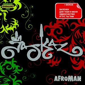 Jaskaz альбом AfroMan