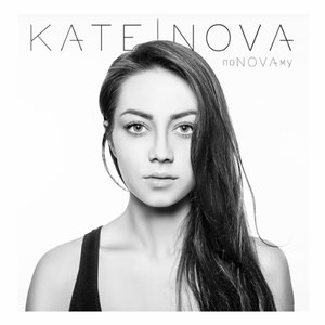 Катя Нова альбом поNOVAму