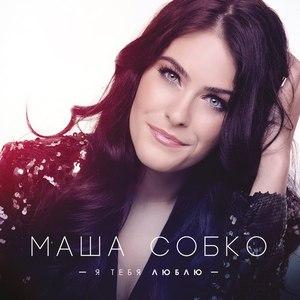 Маша Собко альбом Я тебя люблю