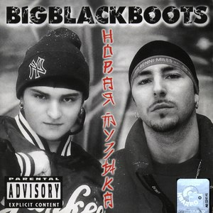 Big Black Boots альбом Новая Музыка