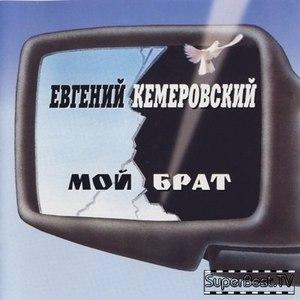 Евгений Кемеровский альбом Мой брат