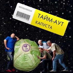 Тайм-Аут альбом Капуста