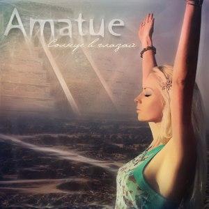 Amatue альбом Sun in the Eyes