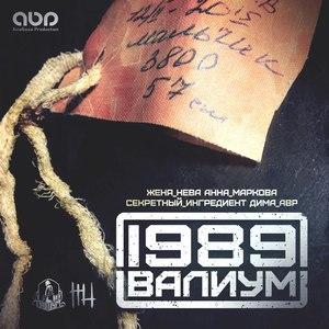 Валиум альбом 1989