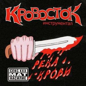 Кровосток альбом Река Крови (Инструментал)