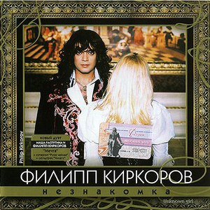 Филипп Киркоров альбом Незнакомка
