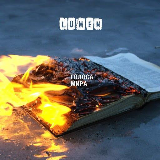 Lumen альбом Голоса мира