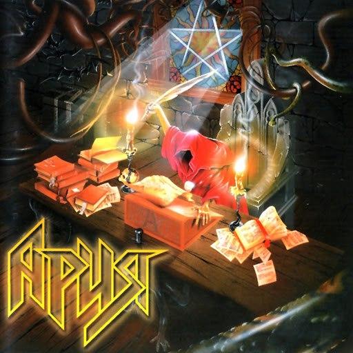 Ария альбом Генератор зла