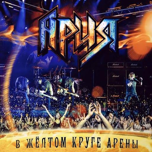 Ария альбом В жёлтом круге арены (Live)