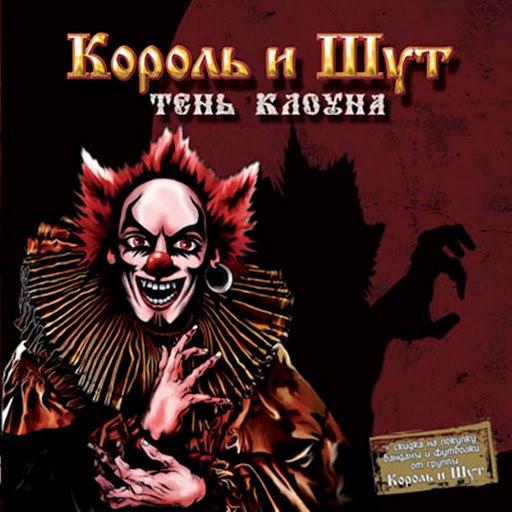 Король и Шут альбом Тень клоуна