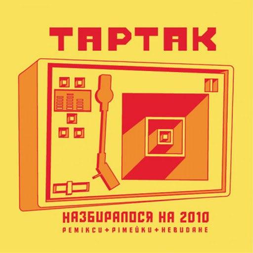 Тартак альбом Nazbyralos na 2010