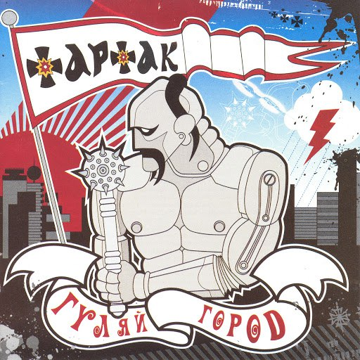 Тартак альбом Gulaigorod