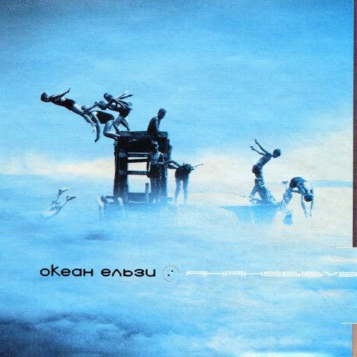 Океан Ельзи альбом Янанебібув