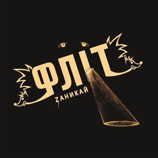 Фліт альбом Zаникай