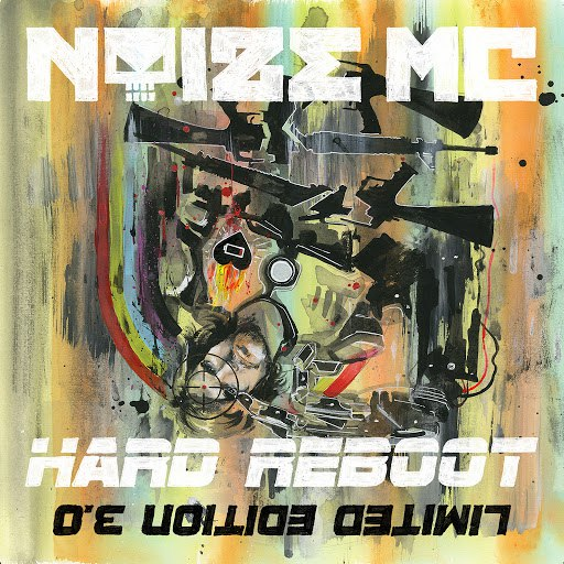Noize MC альбом Hard Reboot 3.0 Limited Edition