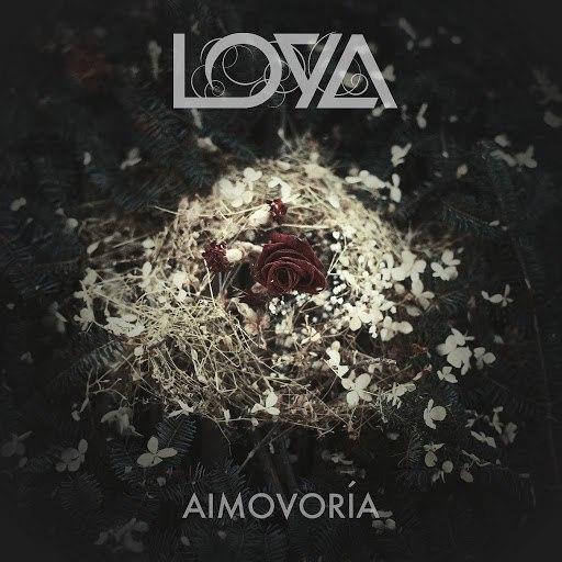 Лоя альбом Aimovoria