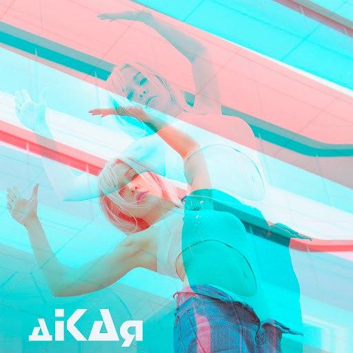 IKA album Дикая