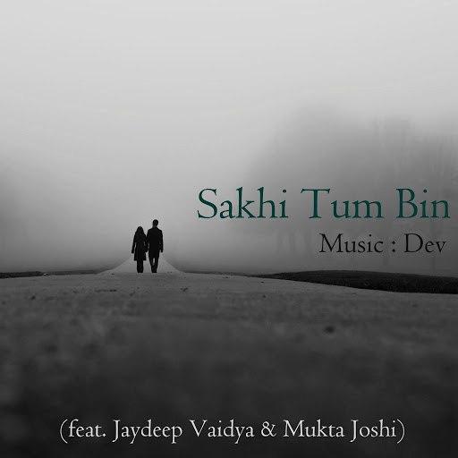 Dev альбом Sakhi Tum Bin (feat. Jaydeep Vaidya & Mukta Joshi)
