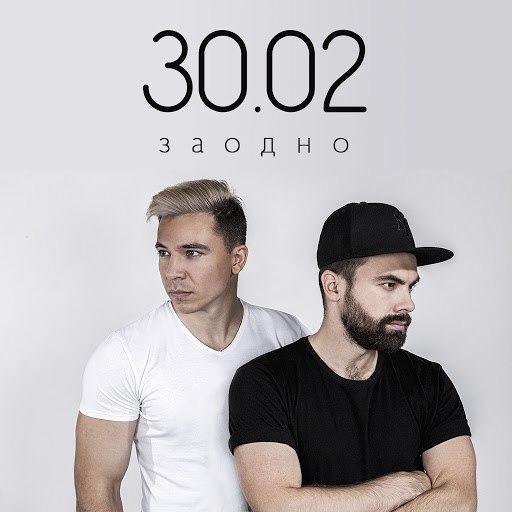 30.02 альбом Заодно