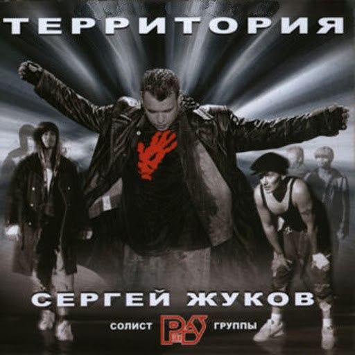 Сергей Жуков альбом Территория