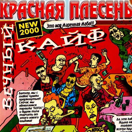 Красная Плесень альбом Вечный кайф
