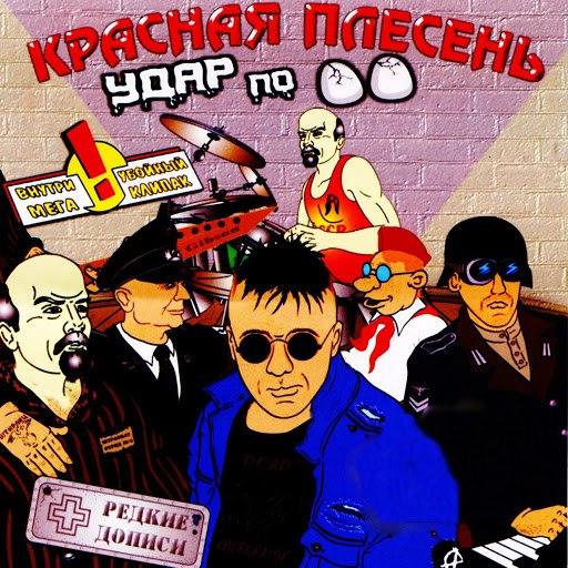 Красная Плесень альбом Удар по. Редкие дописи