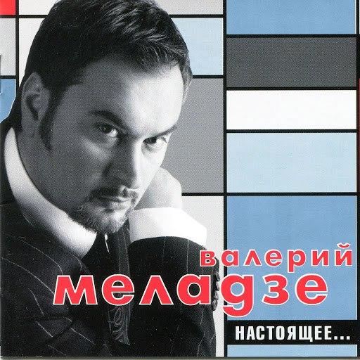 Альбом Валерий Меладзе Настоящее