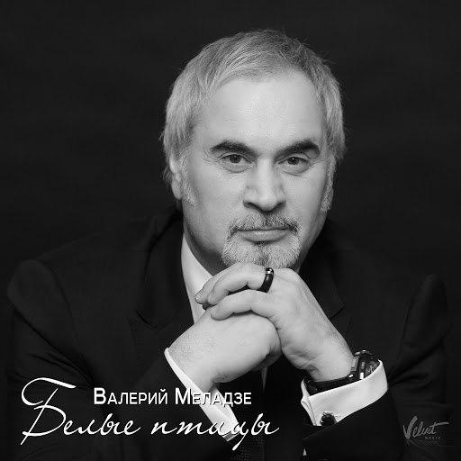 Валерий Меладзе альбом Белые птицы