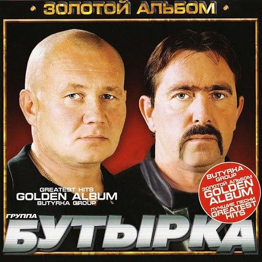 Бутырка альбом Золотой альбом