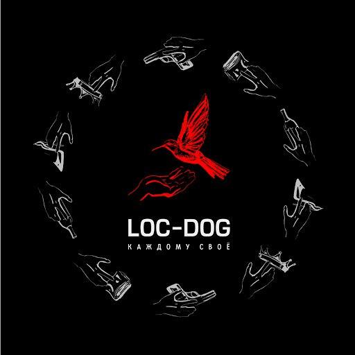 Loc-Dog альбом Каждому свое